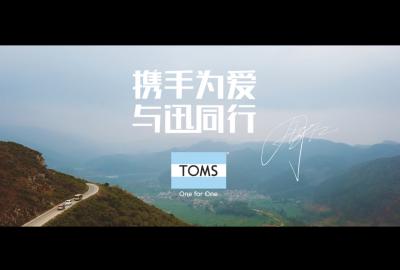 Uitgelicht: TOMS